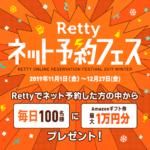 Rettyネット予約フェス キャンペーン告知画像