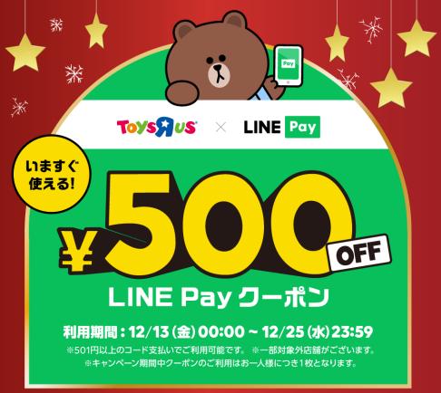 トイザらス500円オフクーポンの画像