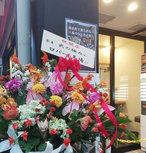 ロバートの馬場から武の極みに贈呈された花
