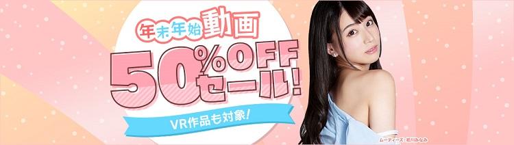 FANZA半額キャンペーン(50%オフセール)の告知画像