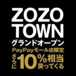 ゾゾタウンから30%オフで購入できるキャンペーン