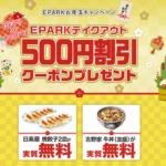 EPARKテイクアウトお年玉キャンペーンの画像