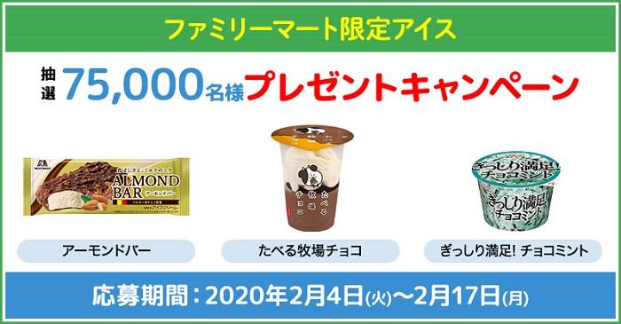 ファミリーマート限定アイスの画像