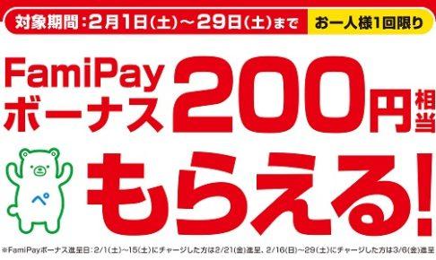 FamiPay チャージキャンペーンの画像