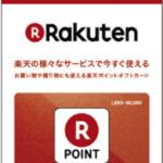 楽天バリアブルカードで楽天ポイント700ポイントゲット案件!ローソンでバリアブルを1万1円以上購入で必ずゲット!