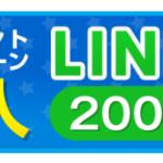マイナビ2020公式アプリをインストールでログイン+バナークリックでLINEポイント200ptを無料でゲット!