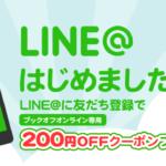 ブックオフのクーポンを無料でゲット!LINEクーポン+買取価格UPクーポンコード!