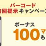 セブンイレブンアプリのバーコード初回掲示キャンペーン開催中!100マイルゲット!