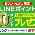 セブンイレブンでLINEポイント50ポイントが貰えるキャンペーン開催中!裏技と乞食技もあり!