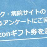EPARKクリニック・病院のアンケートでAmazonギフト券1500円分ゲット!わずか15分!!