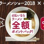 東京ラーメンショー2018で5000円分のラーメンを無料で食べるの術!