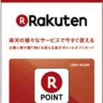 楽天バリアブルで楽天ポイント700ポイントゲット案件!ファミマでバリアブルを1万1円以上購入で必ずゲット!