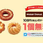 楽天市場アプリでミスドのドーナツ1個無料!