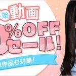 FANZA動画半額キャンペーンが年末年始動画50%オフセールとなって登場!