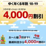 EPARKリラク&エステの「ゆく年くる年割」で4000円割引×3回!