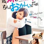 てんちむ(橋本甜歌)が映画「最近妹のようすがちょっとおかしいんだが」でヌードを披露していた!