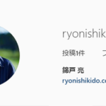 錦戸亮がインスタ・YouTube・Twitter・オフィシャルサイトを次々開設!ツアー日程も開示