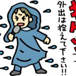 台風19号の勢力が地球史上最大で東京23区の3割が浸水!? 対策をして安全第一が重要