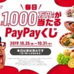 毎日1000万円相当が当たるPayPayくじが降臨中!1日1回引けてハズレなし