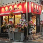 家系ラーメンの武の極みが錦糸町にオープン!武蔵家からの独立
